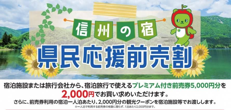 長野県プレミアム付き前売券の販売について