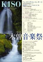 第44回木曽音楽祭開催のお知らせ